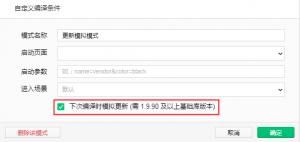 自动更新微信小程序版本